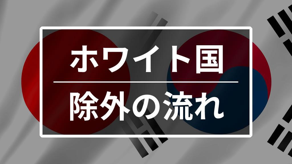 韓国 ホワイト 国 いつから