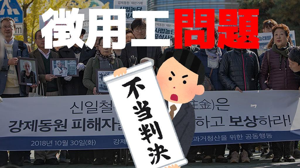 韓国が騒ぐ徴用工問題を分かりやすく簡単にまとめるよ | ハレウツ