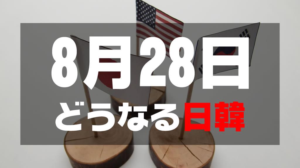 経済 制裁 セルフ 韓国