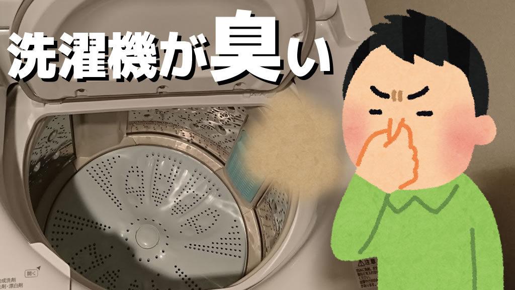 乾燥 ドラム 臭い 式